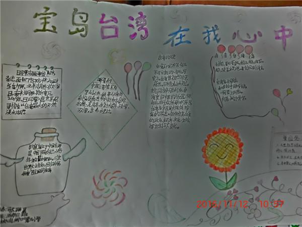 宝岛台湾在我心中手抄报展示(二)