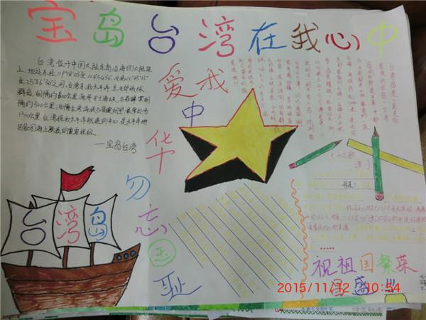 宝岛台湾在我心中手抄报展示(一)