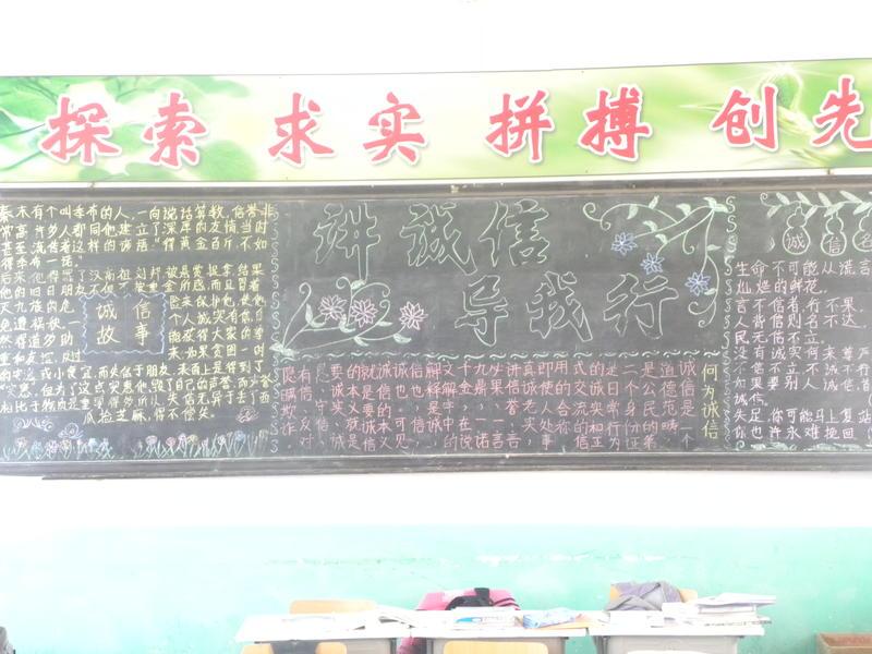 诚信教育板报宣传活动 -静海区东滩头中学图片