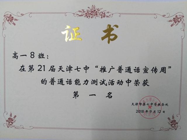 天津七中积极开展第二...