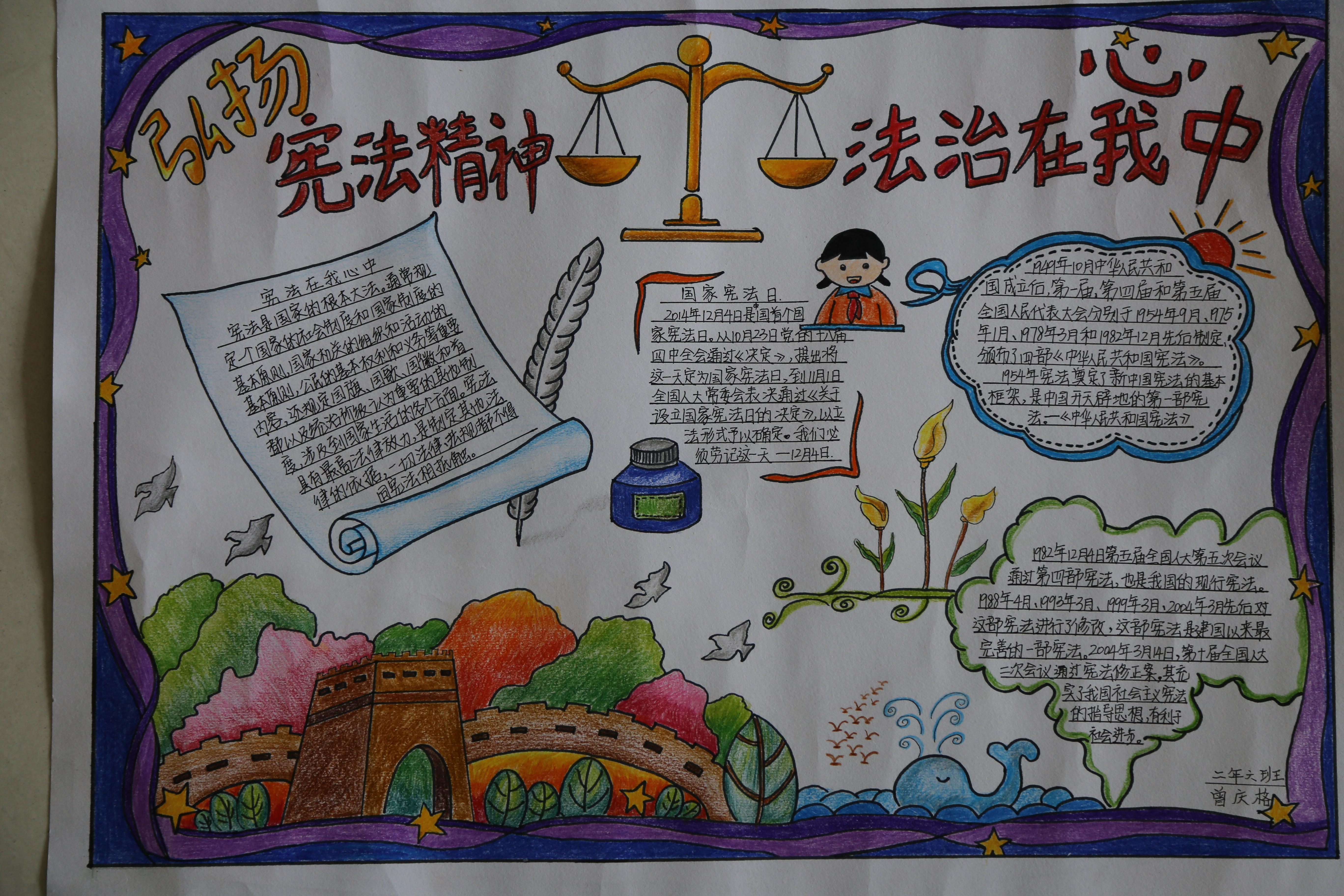 """4""""全国宪法宣传日教育为主题的黑板报,手抄报,低年级以儿童画为主."""