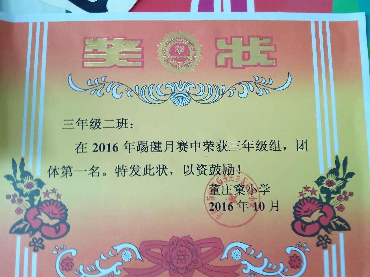 天津市静海区杨成庄乡东寨小学班级网站